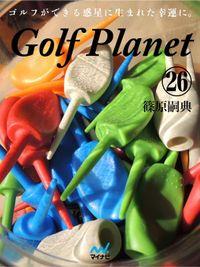 ゴルフプラネット 第26巻 ゴルフコースは天国にも地獄にもなる