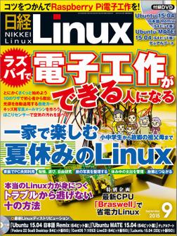 日経Linux(リナックス) 2015年 09月号 [雑誌]-電子書籍