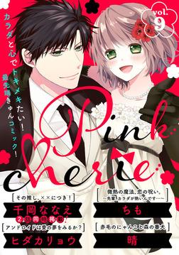 Pinkcherie vol.9【雑誌限定漫画付き】-電子書籍