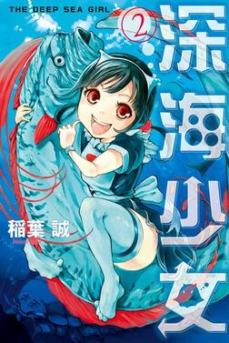 深海少女(2)-電子書籍
