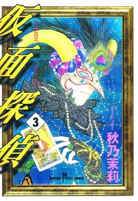 仮面探偵(3)