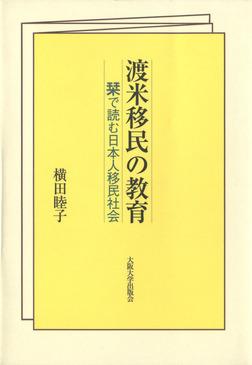 渡米移民の教育-電子書籍