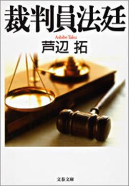 裁判員法廷-電子書籍