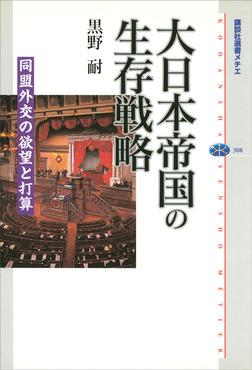 大日本帝国の生存戦略 同盟外交の欲望と打算-電子書籍