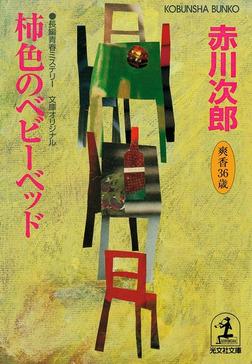 柿色のベビーベッド~杉原爽香三十六歳の秋~-電子書籍