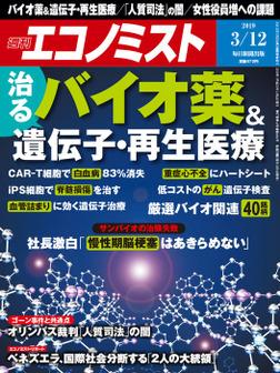 週刊エコノミスト (シュウカンエコノミスト) 2019年03月12日号-電子書籍