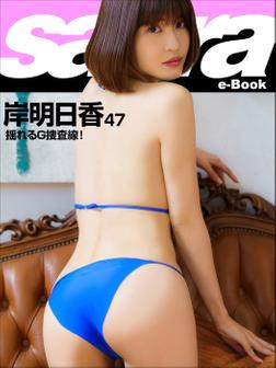 揺れるG捜査線! 岸明日香47 [sabra net e-Book]-電子書籍
