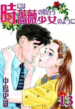 時には薔薇の似合う少女のように 第13巻-電子書籍