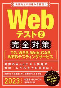 Webテスト2【TG-WEB・Web-CAB・WEBテスティングサービス】完全対策 2023年度版