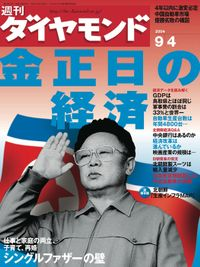 週刊ダイヤモンド 04年9月4日号