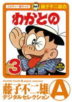 わかとの(3)-電子書籍