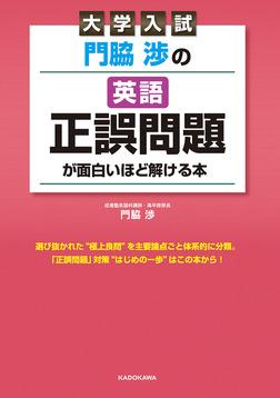 大学入試 門脇渉の 英語[正誤問題]が面白いほど解ける本-電子書籍