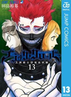 ブラッククローバー 13-電子書籍
