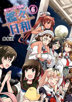 艦これプレイ漫画 艦々日和(6)-電子書籍