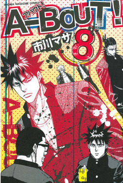 A-BOUT!(8)-電子書籍