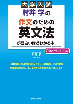 大学入試 肘井学の 作文のための英文法が面白いほどわかる本 音声ダウンロード付き-電子書籍