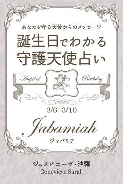 3月6日~3月10日生まれ あなたを守る天使からのメッセージ 誕生日でわかる守護天使占い-電子書籍