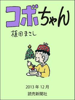 コボちゃん 2013年12月-電子書籍