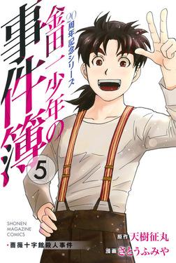金田一少年の事件簿 20周年記念シリーズ(5)-電子書籍