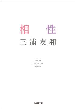 相性-電子書籍