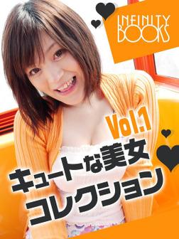 キュートな美女コレクション VOL.1-電子書籍