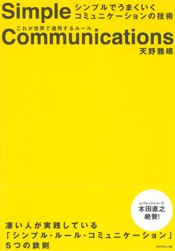 シンプルでうまくいくコミュニケーションの技術-電子書籍