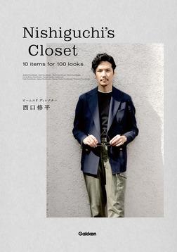Nishiguchi's Closet-電子書籍