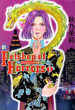 新 Petshop of Horrors 1巻-電子書籍