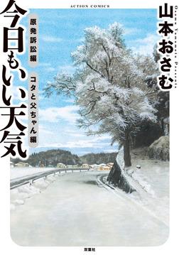 今日もいい天気 原発訴訟編 コタと父ちゃん編-電子書籍
