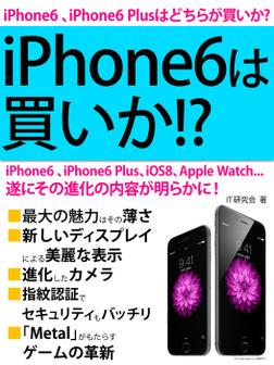 iPhone6は買いか!? 遂にその進化の内容が明らかに!-電子書籍