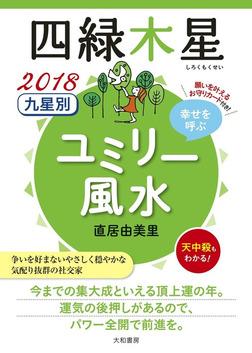 2018 九星別ユミリー風水 四緑木星-電子書籍
