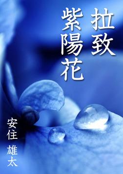 拉致 紫陽花-電子書籍