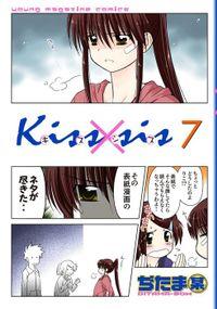 Kiss×sis 弟にキスしちゃダメですか?(7)