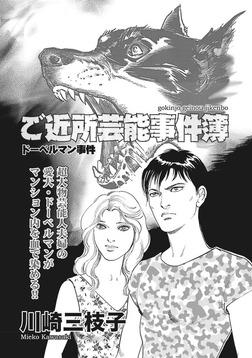 ブラックご近所~ご近所芸能事件簿 ドーベルマン事件~-電子書籍