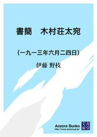 書簡 木村荘太宛 (一九一三年六月二四日)