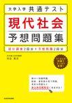 大学入学共通テスト(KADOKAWA)