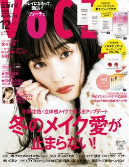 VOCE (ヴォーチェ) 2020年 12月号-電子書籍