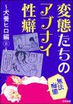 【無法痴態】変態たちのアブナイ性癖~犬養ヒロ編~ 8