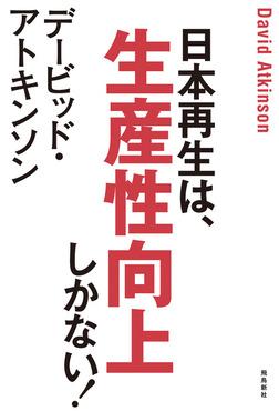 デービッド・アトキンソン 日本再生は、生産性向上しかない!-電子書籍
