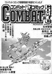 裏コンバットコミック01