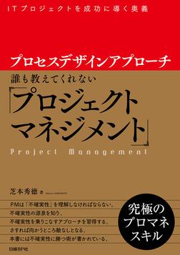 プロセスデザインアプローチ 誰も教えてくれない「プロジェクトマネジメント」-電子書籍