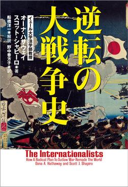 逆転の大戦争史-電子書籍