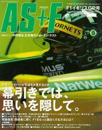 AS+F(アズエフ)1999 Rd08 イギリスGP号