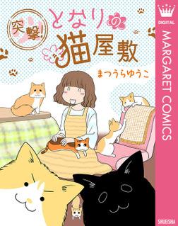 突撃!となりの猫屋敷-電子書籍