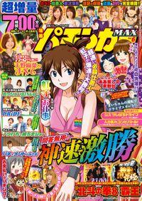 漫画パチンカーMAX Vol.06