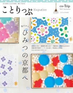 ことりっぷマガジン vol.1 2014夏-電子書籍
