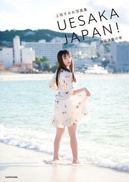 上坂すみれ写真集 UESAKA JAPAN! 諸国漫遊の巻-電子書籍