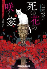 死の花の咲く家~昭和ミステリールネサンス~