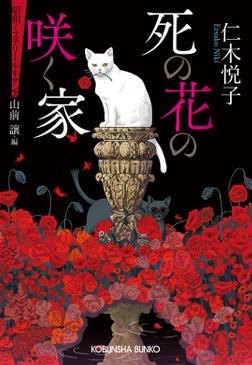 死の花の咲く家~昭和ミステリールネサンス~-電子書籍