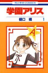 【期間限定 無料お試し版】学園アリス 1巻